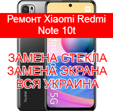 Ремонт Xiaomi Redmi Note 10t замена стекла и экрана