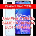 Ремонт Vivo Y21 замена стекла и экрана