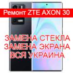 Remont ZTE AXON 30 zamena ekrana zamena stekla